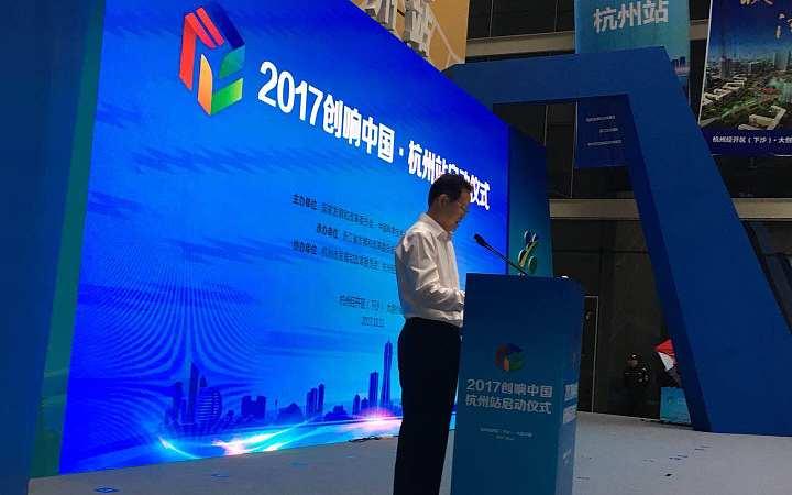 杭州市政府副市长谢双成致辞