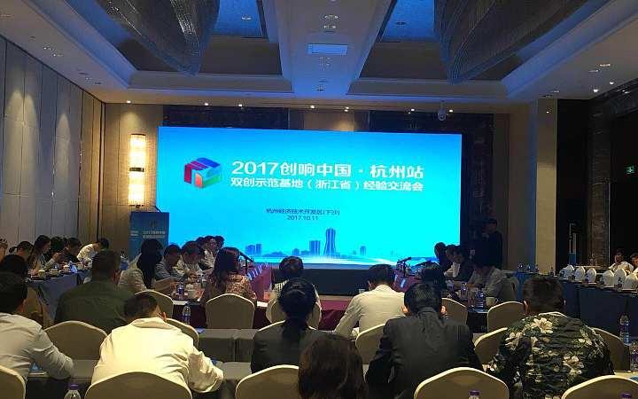 2017创响中国杭州站双创示范基地经验交流会