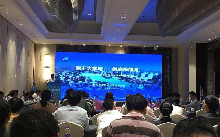 杭州经济技术开发区管委会副主任王永芳汇报双创基地建设情况