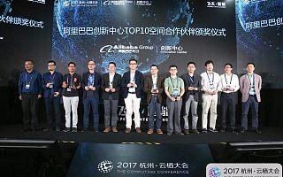 方糖小镇荣获阿里巴巴创新中心Top10空间合作伙伴奖