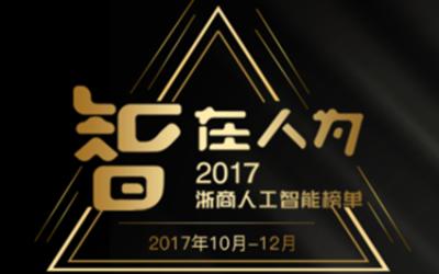 """""""智在人为""""2017浙商人工智能榜评选活动盛大开启"""