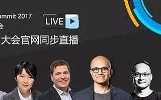 """盘点2017微软技术暨生态大会十宗""""最"""""""