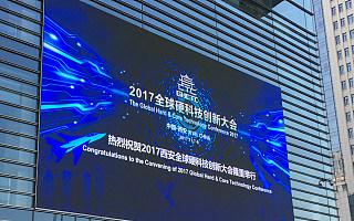 """2017全球硬科技创新大会&""""创响中国""""西安站正式启幕"""