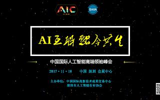 聚焦AI领域,展望智能未来  ——中国国际人工智能高端领袖峰会即将召开