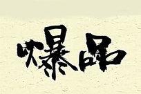 baopinshouxiezi_6243709_small.jpg