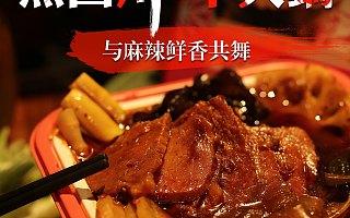 """震撼爆料——红原牦牛肉自热火锅引爆""""双11"""""""