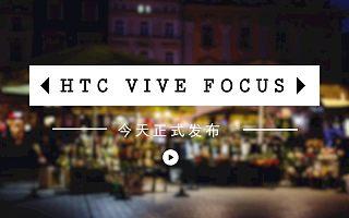 真的来了!VIVE一体机今天上午正式发售