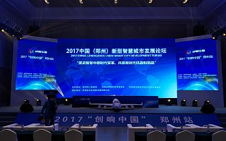 """""""创响中国""""郑州站活动在郑州航空港实验区正式启动"""