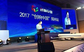 郑州航空港实验区管委会副主任王春山:郑州航空港实验区打造河南特色双创之路
