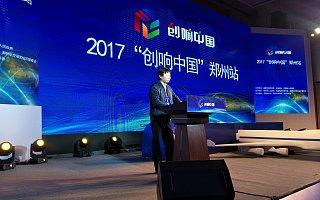 国家发改委高技司创业发展处阮高峰:中原经济区中心郑州,要塑造双创发展新模式