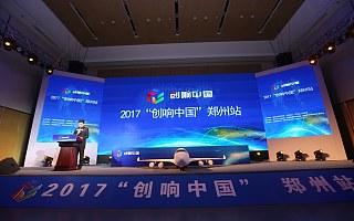 """2017""""创响中国""""郑州站:助推中部大数据光存储产业发展"""