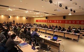 国家发改委高技术产业司组织召开2017国家 双创示范基地(河南省)经验交流会