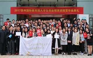揭晓丨2017苏州国际教育园大学生创业精英训练营毕业典礼顺利举行,奖项揭晓!