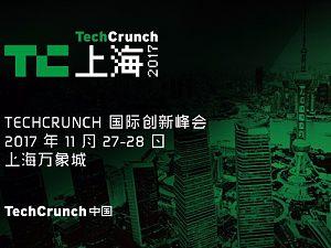 TechCrunch 国际创新峰会上海站