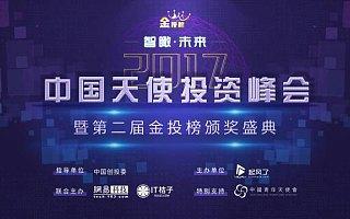 2017中国天使投资峰会暨第二届金投榜颁奖盛典开幕在即!