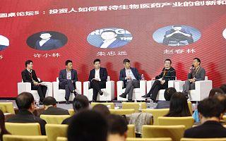 圆桌论坛 | 投资人如何看待生物医药产业的创新和创业?