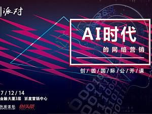 创派对第159期 | AI时代的网络营销