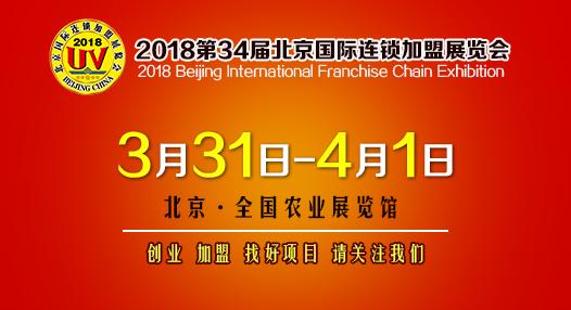 2018第四届国际餐饮连锁加盟展览会暨餐饮供应链大会