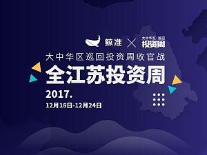 大中华区巡回投资周收官战,TOP10机构项目、一线VC合伙人齐聚苏州南京投资峰会