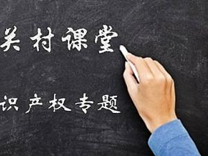 中关村课堂:知识产权分享会