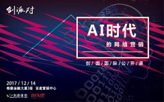 创头条创派对人工智能专场:AI时代的网络营销