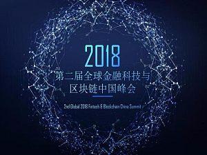 第二届全球金融科技与区块链峰会2018