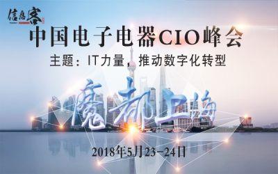 中国电子电器CIO联盟(筹)(简称HAS2018)