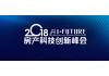 2018房产科技创新峰会-邀请函