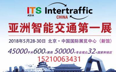 2018中国国际智能交通展览会