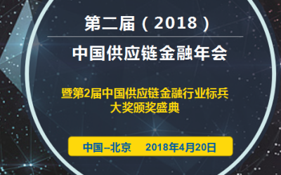 2018第二届中国供应链金融年会