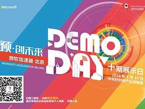 预·创未来——微软加速器?北京10期创新展示日Demo Day暨行业转型创新交流大会