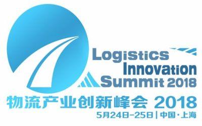 2018物流产业创新峰会