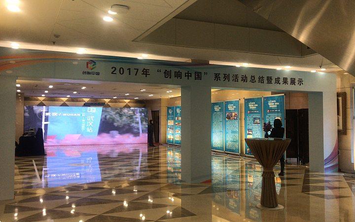 """2017年""""创响中国""""系列活动总结暨成果展示"""