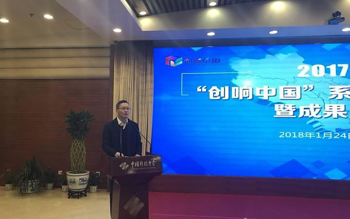 国家发展改革委高技术产业司副司长沈竹林致辞