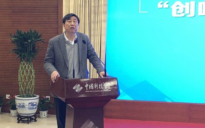 中国科协党组成员兼学术学会部部长宋军致辞