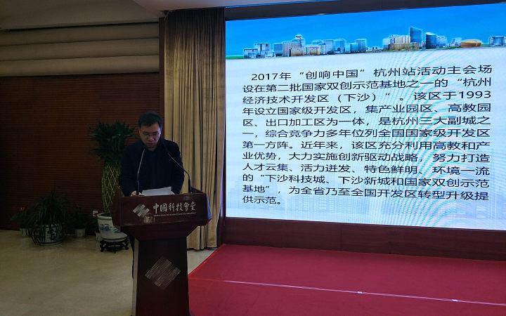 杭州市发改委党委委员、稽察特派员马骏进行工作交流