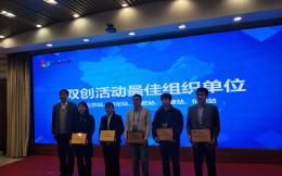 北京、保定、合肥、长春、杭州获双创活动最佳组织单位