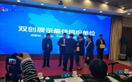 双创展示最佳组织单位花落成都、沈阳、广州、西咸、郑州5站