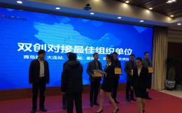 青岛、大连、武汉、重庆、湘潭、天津荣获双创对接最佳组织单位