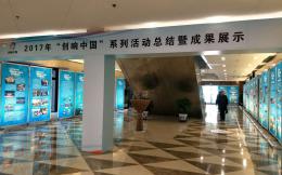 """2017年""""创响中国""""总结暨成果展示活动成功举行"""
