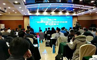 """成都荣获2017年""""创响中国""""系列活动""""双创展示最佳组织单位"""""""