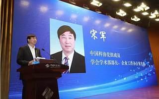宋军在《中国科技期刊发展蓝皮书(2017)》 发布会上的讲话