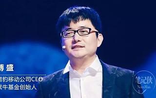 傅盛2018新年演讲:不被嘲笑的梦想,不值得奋斗