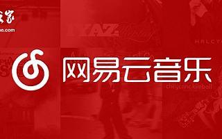 """喜大普奔:网易云音乐部分无法试听音乐已逐渐""""解冻"""""""