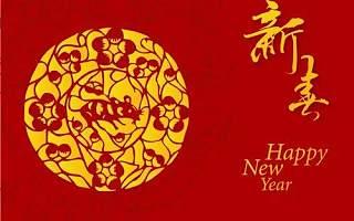 南通高新区恭祝您新年快乐,万事如意...