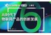 AI时代下物联网产品的创新发展(上海站)