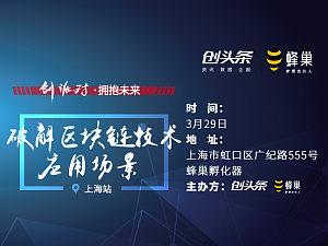创派对第162期|拥抱未来·破解区块链技术应用场景-上海站