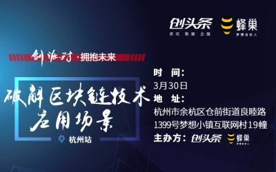创派对第163期|拥抱未来·破解区块链技术应用场景-杭州站