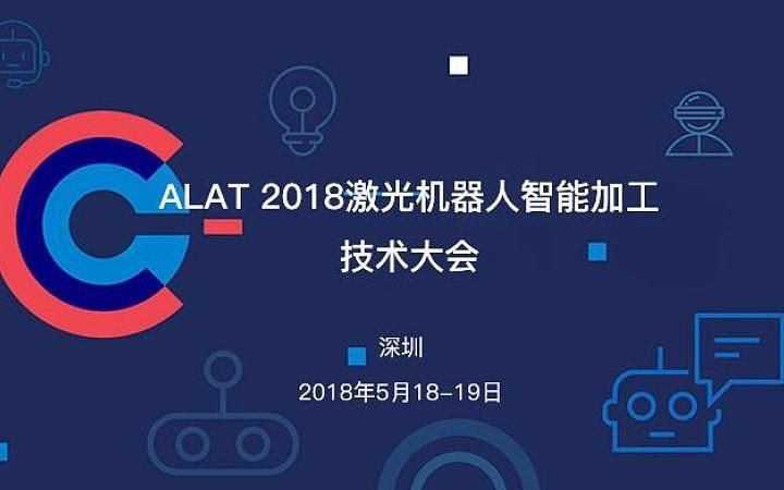 ALAT2018激光机器人智能加工技术大会