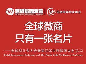 携手第四届世界微商大会,见微传媒让全世界聆听微商的声音!